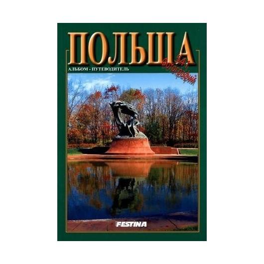 Polska 541 zdjęć - wersja rosyjska