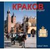 Albumik Kraków wersja rosyjska w.2012