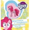 My Little Pony. Wielka tajemnica Pinkie Pie